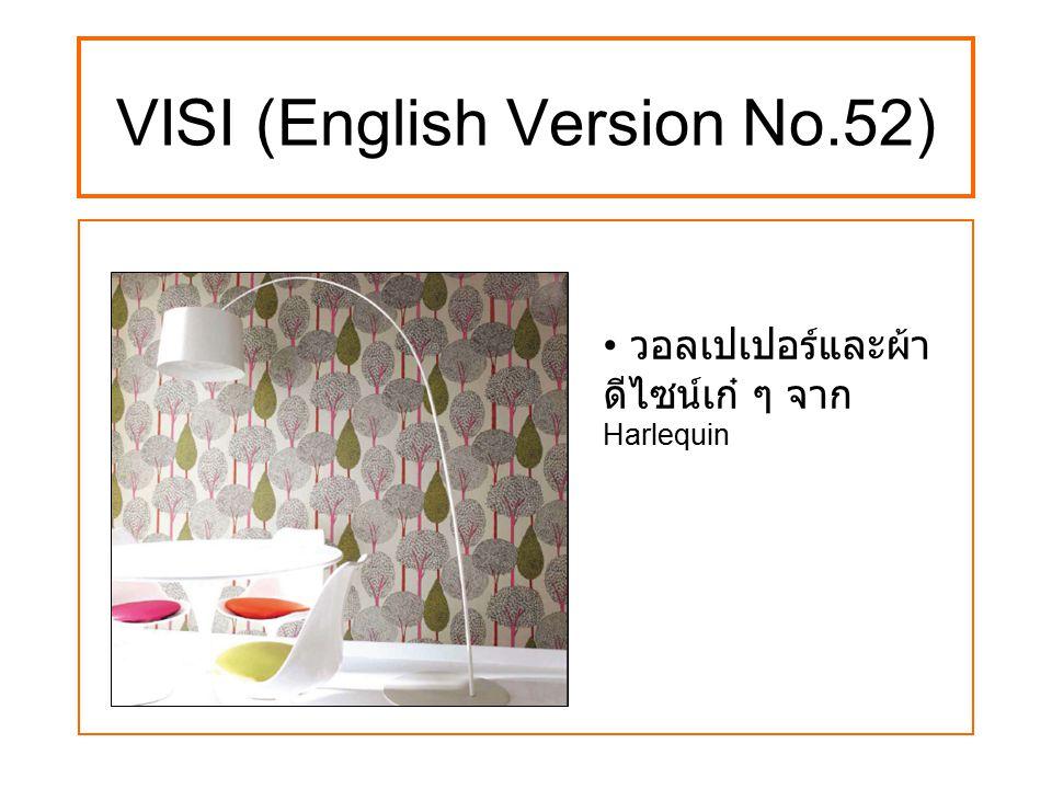 VISI (English Version No.52) วอลเปเปอร์และผ้า ดีไซน์เก๋ ๆ จาก Harlequin