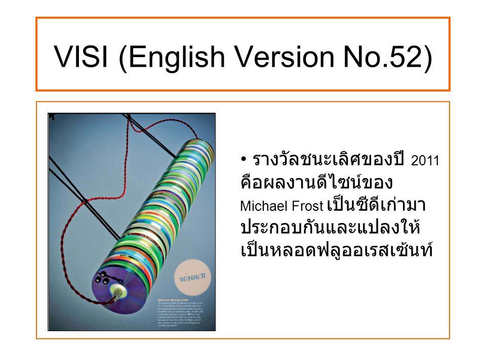 VISI (English Version No.52) รางวัลชนะเลิศของปี 2011 คือผลงานดีไซน์ของ Michael Frost เป็นซีดีเก่ามา ประกอบกันและแปลงให้ เป็นหลอดฟลูออเรสเซ้นท์