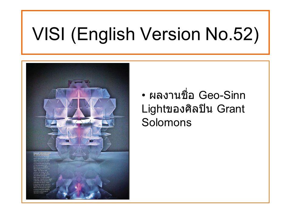 VISI (English Version No.52) ผลงานชื่อ Geo-Sinn Light ของศิลปิน Grant Solomons