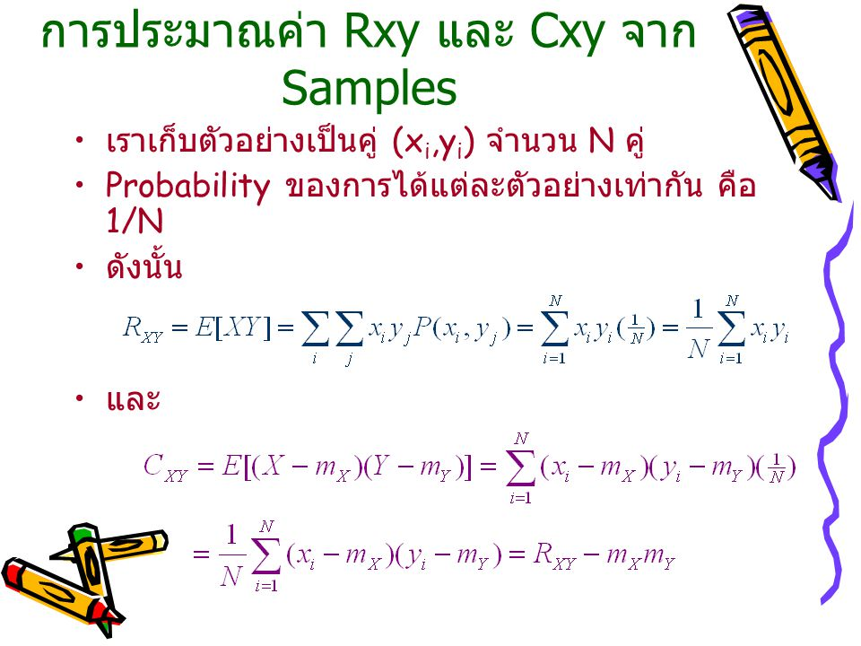 EX.จงหา Rxy และ Cxy จาก ตัวอย่างในตารางข้างล่าง ข้อมูลจากชายไทย อายุระหว่าง 12 – 30 ปี X= อายุ และ Y= ส่วนสูง No.(i)xixi yiyi xixi yiyi 120178712168 225176818156 319163926174 4211841020171 5301801124182 6161651217179
