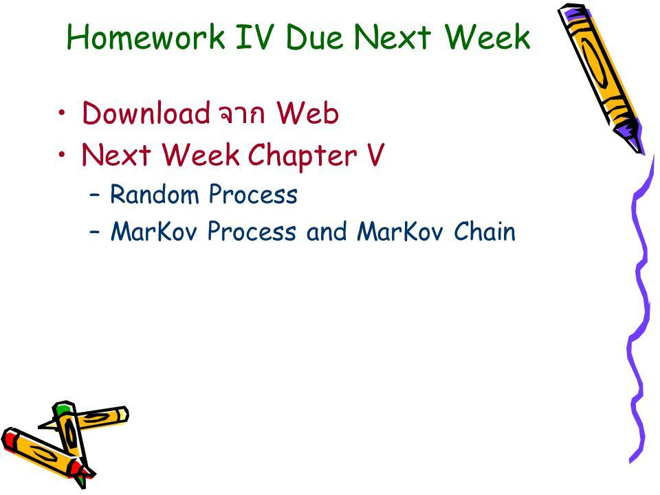 Homework IV Due Next Week Download จาก Web Next Week Chapter V –Random Process –MarKov Process and MarKov Chain