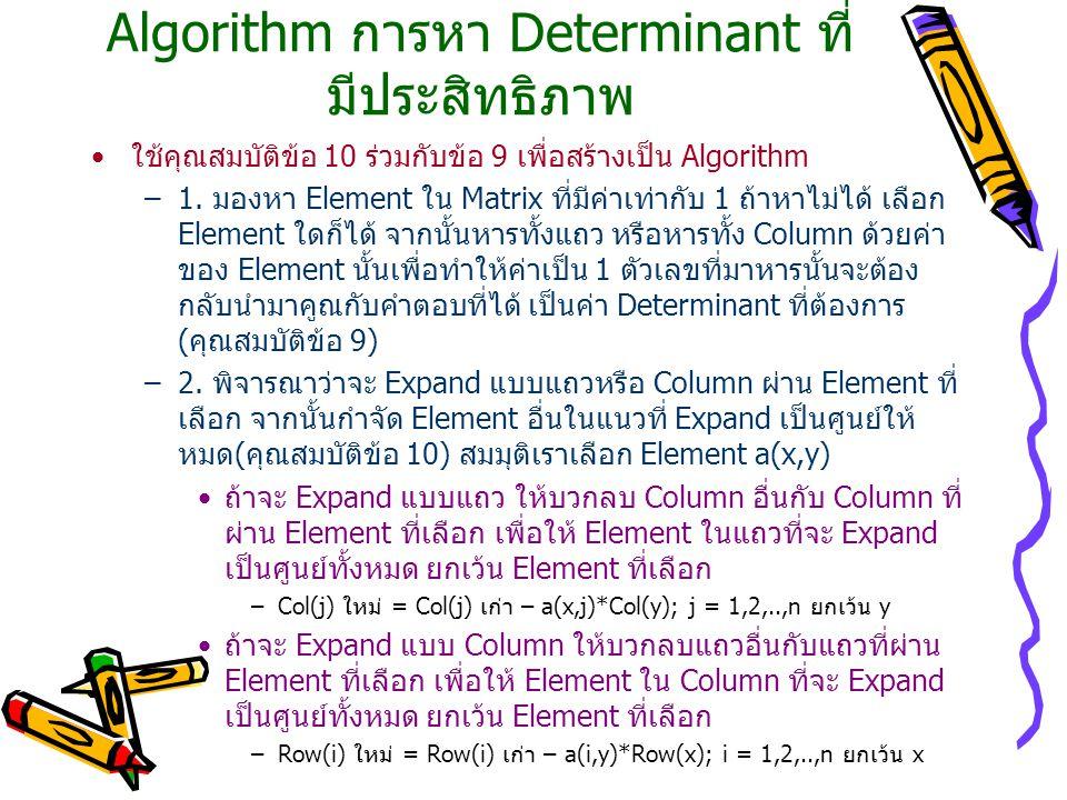 Algorithm การหา Determinant ที่ มีประสิทธิภาพ ใช้คุณสมบัติข้อ 10 ร่วมกับข้อ 9 เพื่อสร้างเป็น Algorithm –1.