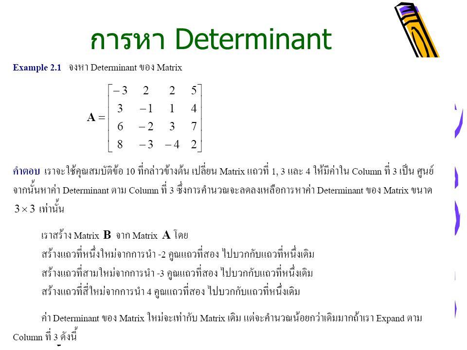 การหา Determinant