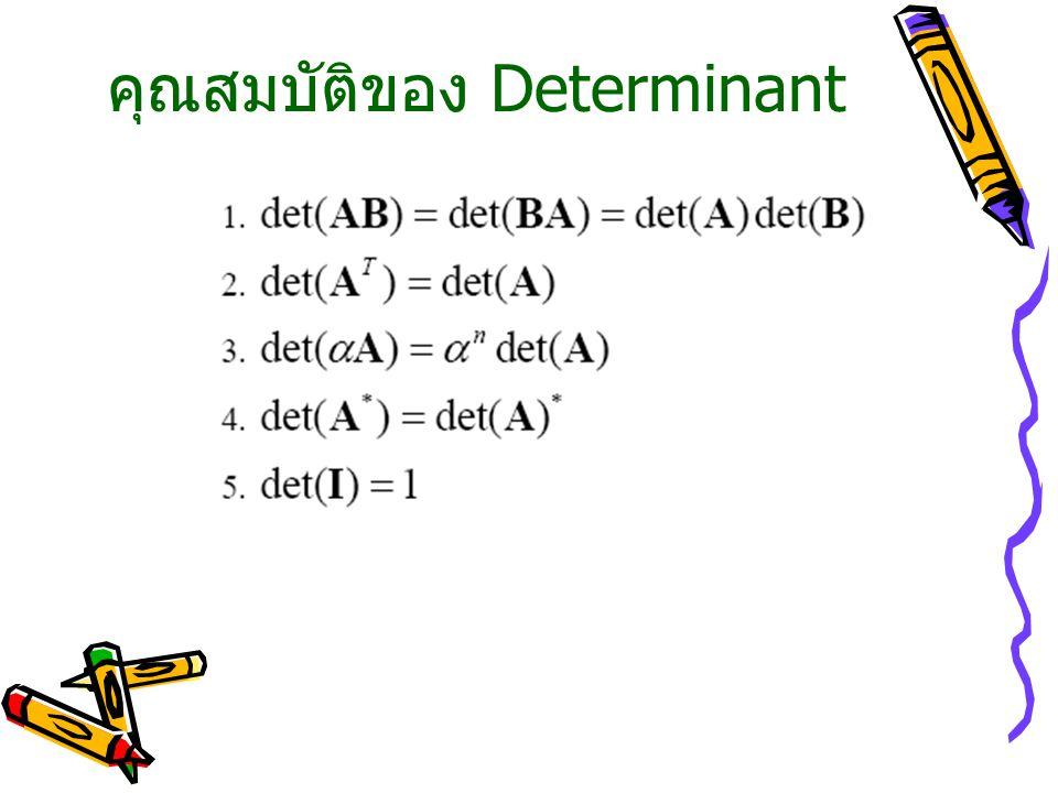 คุณสมบัติของ Determinant