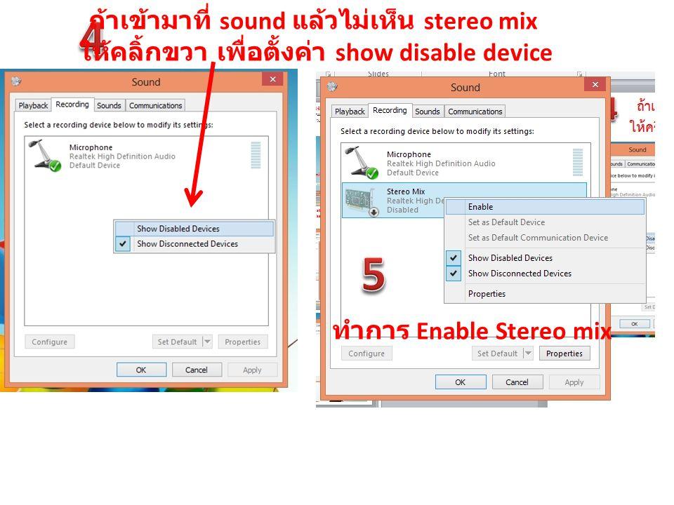 ถ้าเข้ามาที่ sound แล้วไม่เห็น stereo mix ให้คลิ้กขวา เพื่อตั้งค่า show disable device ทำการ Enable Stereo mix