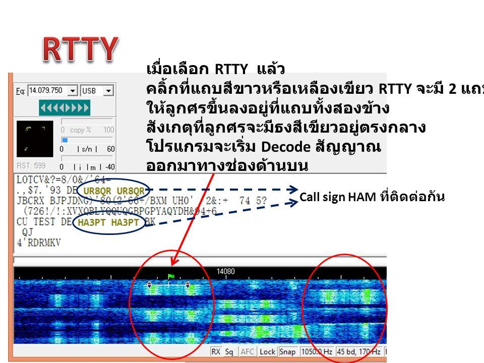 เมื่อเลือก RTTY แล้ว คลิ้กที่แถบสีขาวหรือเหลืองเขียว RTTY จะมี 2 แถบ ให้ลูกศรขึ้นลงอยู่ที่แถบทั้งสองข้าง สังเกตุที่ลูกศรจะมีธงสีเขียวอยู่ตรงกลาง โปรแก
