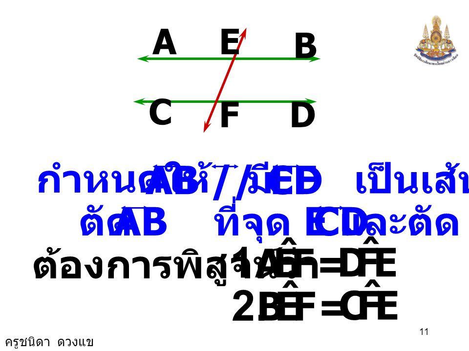 ครูชนิดา ดวงแข 10 ถ้าเส้นตรงสองเส้น ขนาน กันและมีเส้นตัด แล้ว มุมแย้ง จะมีขนาดเท่ากัน ทฤษฎีบท