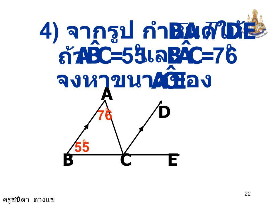 ครูชนิดา ดวงแข 21 AB X DC Y 12 34 65 78 โดยสมบัติการเท่ากัน สรุปได้ว่ามีมุม ที่มีขนาดเท่ากันอยู่ 2 ชุด 1) 1 ˆ 4 ˆ = 5 ˆ 8 ˆ = = 2) 2 ˆ 3 ˆ = 6 ˆ 7 ˆ = =