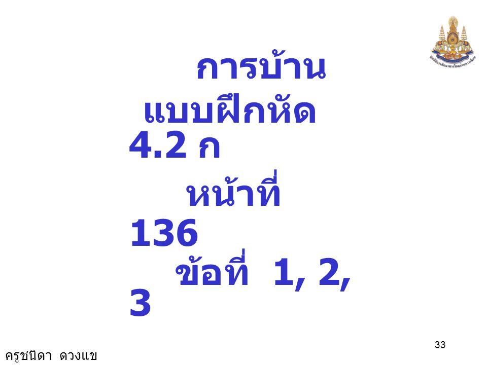 ครูชนิดา ดวงแข 32 ( เส้นตรงสองเส้น ขนานกันและมี เส้นตัด แล้วมุมแย้งมี ขนาดเท่ากัน ) A B C D E 115 105 F DCF ˆ = EDC ˆ ดังนั้ น EDC ˆ = 40 0 ( สมบัติการ เท่ากัน ) ( กำหนดให้ ) CF // ED