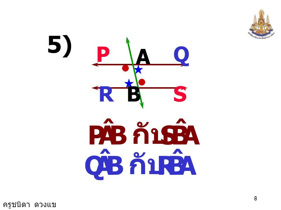 ครูชนิดา ดวงแข 18 ตัวอย่างที่ 1 กำหนดให้ AB // CD และมี เป็นเส้นตัด ดังรูปจงอธิบาย XY ว่ามุมคู่ใดมีขนาดเท่ากันบ้าง AB X DC Y 1 2 34 65 78