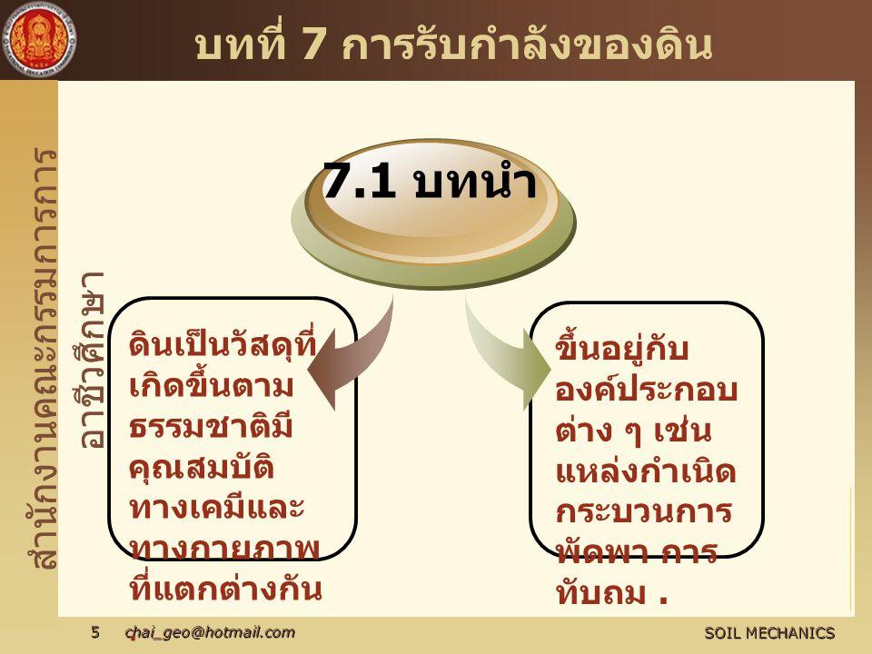 สำนักงานคณะกรรมการการ อาชีวศึกษา SOIL MECHANICS 5 chai_geo@hotmail.com บทที่ 7 การรับกำลังของดิน ดินเป็นวัสดุที่ เกิดขึ้นตาม ธรรมชาติมี คุณสมบัติ ทางเคมีและ ทางกายภาพ ที่แตกต่างกัน.