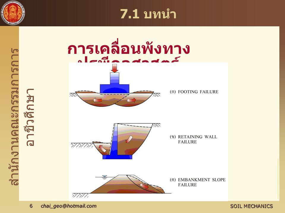 สำนักงานคณะกรรมการการ อาชีวศึกษา SOIL MECHANICS 6 chai_geo@hotmail.com 7.1 บทนำ การเคลื่อนพังทาง ปฐพีกลศาสตร์