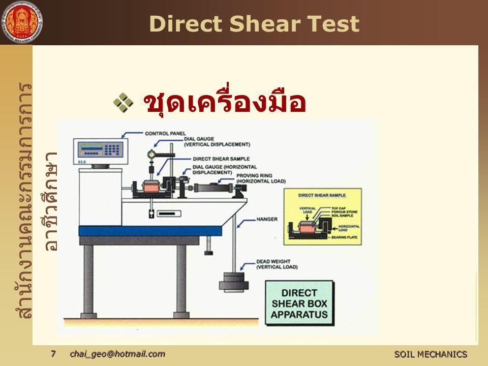 สำนักงานคณะกรรมการการ อาชีวศึกษา SOIL MECHANICS 7 chai_geo@hotmail.com Direct Shear Test   ชุดเครื่องมือ ทดสอบแรงเฉือน