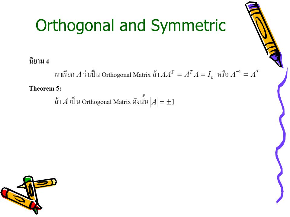 Orthogonal and Symmetric