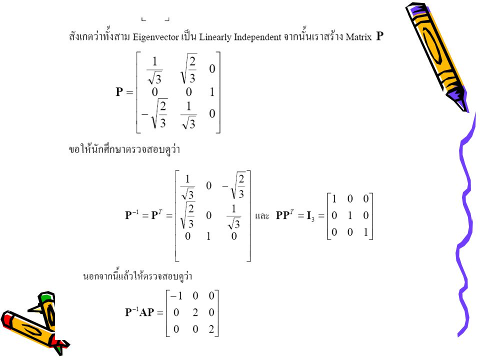 MATLAB TUTORIAL I-V See Course Notes ต่อไปนี้จะสาธิตการใช้งาน MATLAB ขั้นต้น –อ้างอิงจาก Course Notes ใน MATLAB Tutorial I-V MATLAB Interface Variable คำสั่งพื้นฐาน Operations Vector and Matrix Calculations Graph Plotting Scratch Files and Function Files