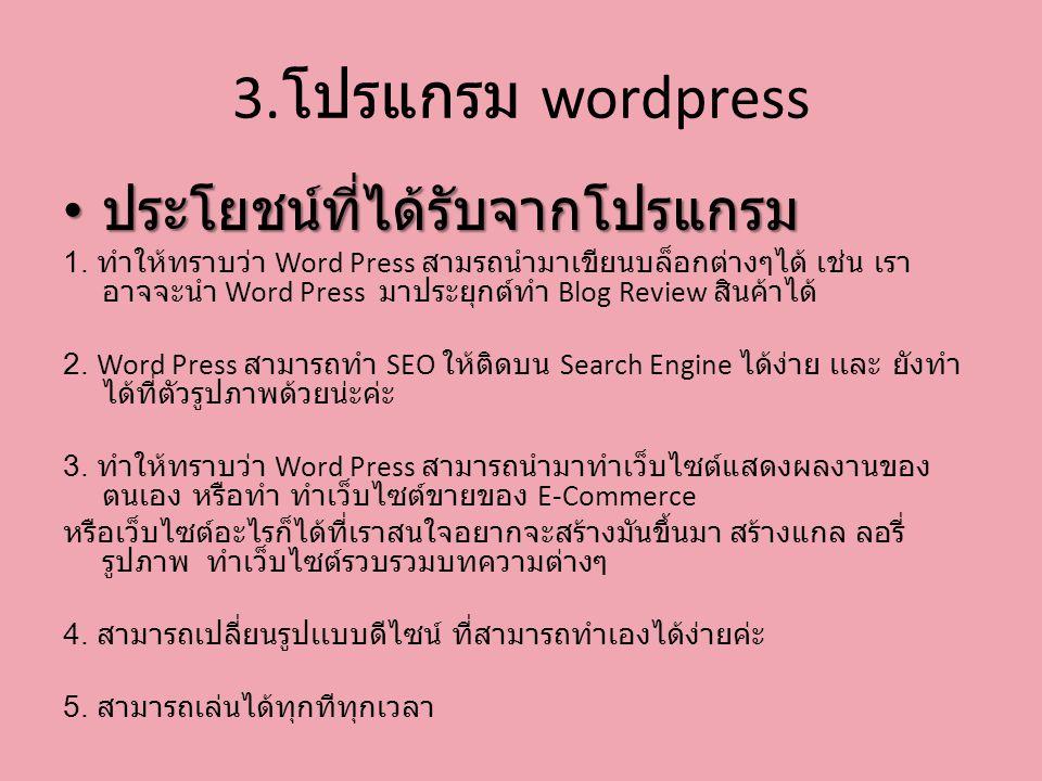 3. โปรแกรม wordpress ประโยชน์ที่ได้รับจากโปรแกรม ประโยชน์ที่ได้รับจากโปรแกรม 1.
