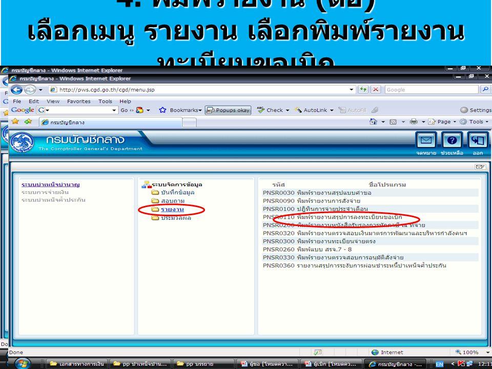 พิมพ์รายงาน ( ต่อ ) เลือกเมนู รายงาน เลือกพิมพ์รายงาน ทะเบียนขอเบิก 4. พิมพ์รายงาน ( ต่อ ) เลือกเมนู รายงาน เลือกพิมพ์รายงาน ทะเบียนขอเบิก
