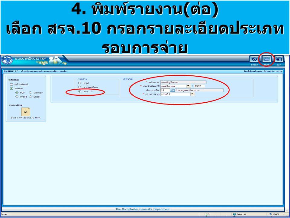 พิมพ์รายงาน ( ต่อ ) เลือก สรจ.10 กรอกรายละเอียดประเภท รอบการจ่าย 4. พิมพ์รายงาน ( ต่อ ) เลือก สรจ.10 กรอกรายละเอียดประเภท รอบการจ่าย