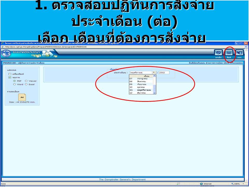 พิมพ์รายงาน ( ต่อ ) เลือกเมนู รายงาน เลือกพิมพ์รายงาน ทะเบียนขอเบิก 4.