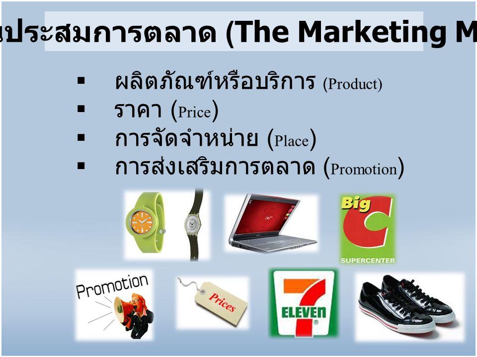 ส่วนประสมการตลาด (The Marketing Mix)  ผลิตภัณฑ์หรือบริการ (Product)  ราคา ( Price )  การจัดจำหน่าย ( Place )  การส่งเสริมการตลาด ( Promotion )