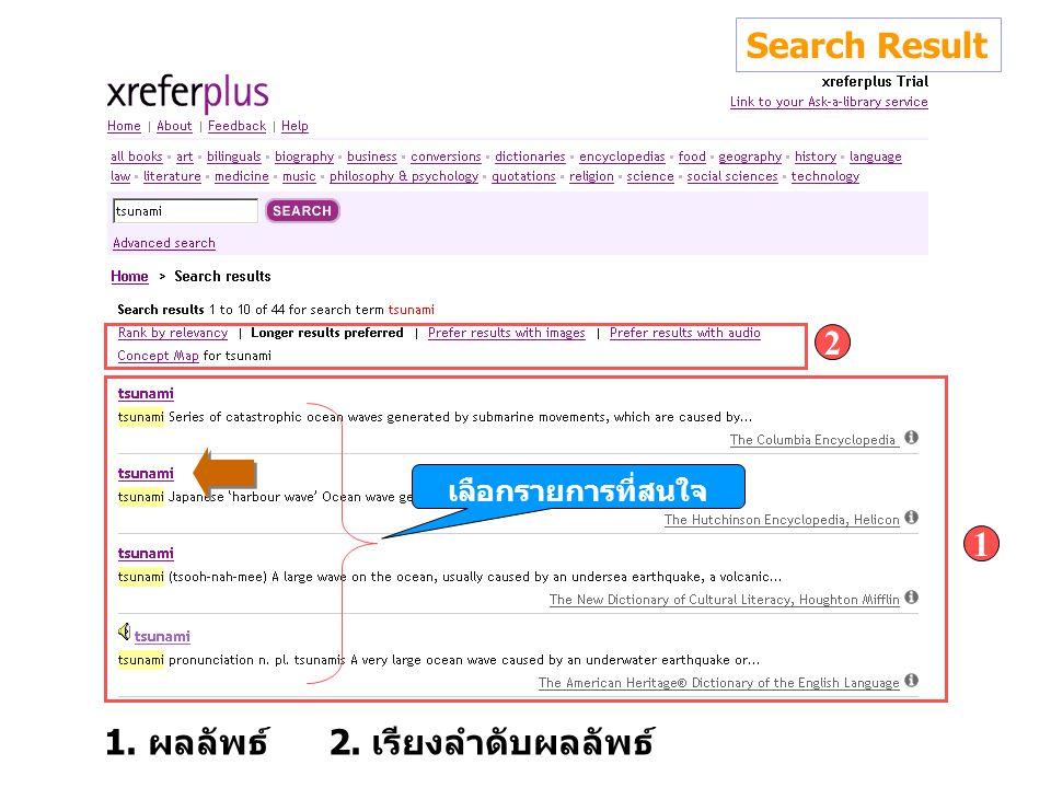 1. ผลลัพธ์ 2. เรียงลำดับผลลัพธ์ Search Result 1 2 เลือกรายการที่สนใจ