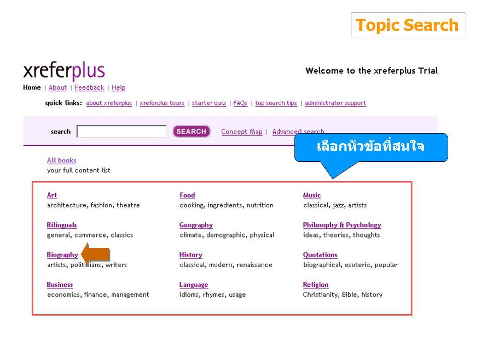 Topic Search เลือกหัวข้อที่สนใจ