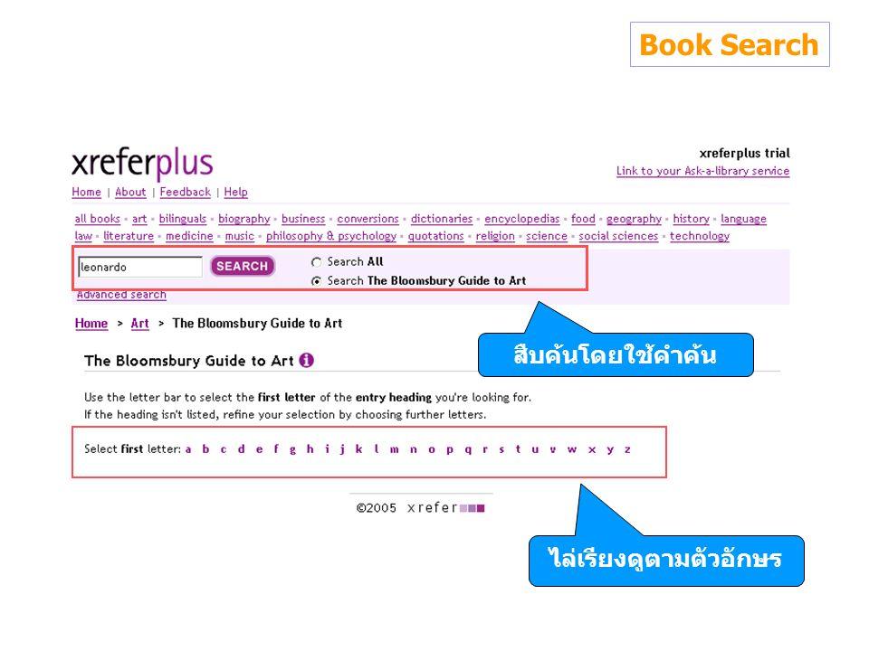 Book Search ไล่เรียงดูตามตัวอักษร สืบค้นโดยใช้คำค้น