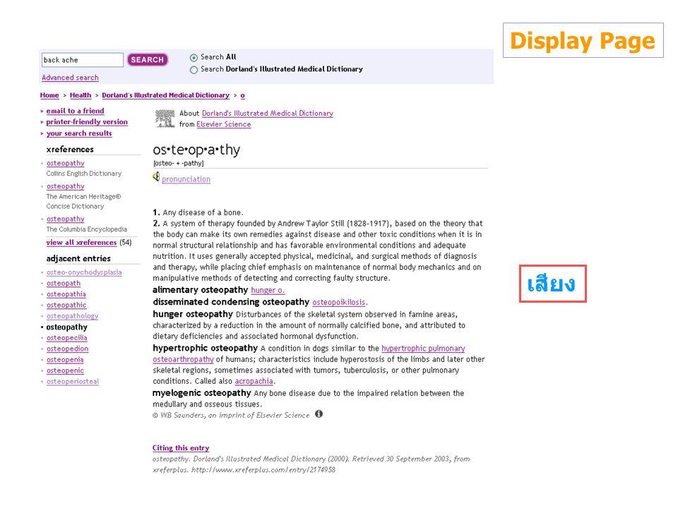 Display Page เสียง