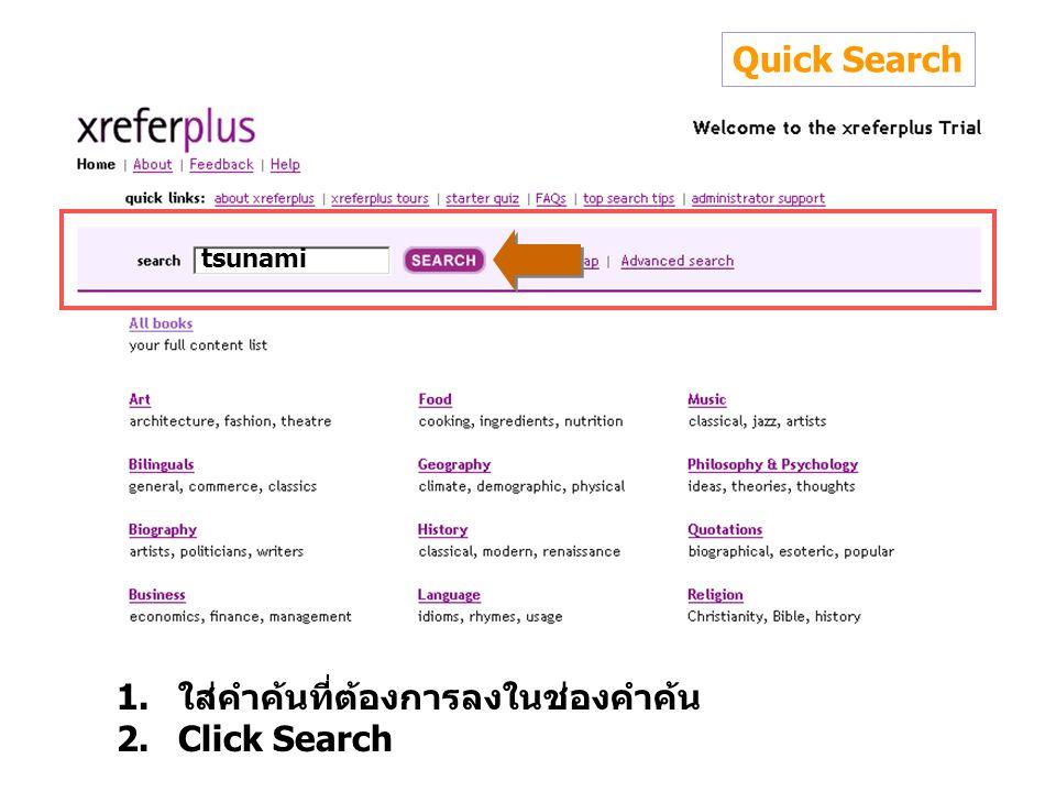1.ใส่คำค้นที่ต้องการลงในช่องคำค้น 2.Click Search tsunami Quick Search