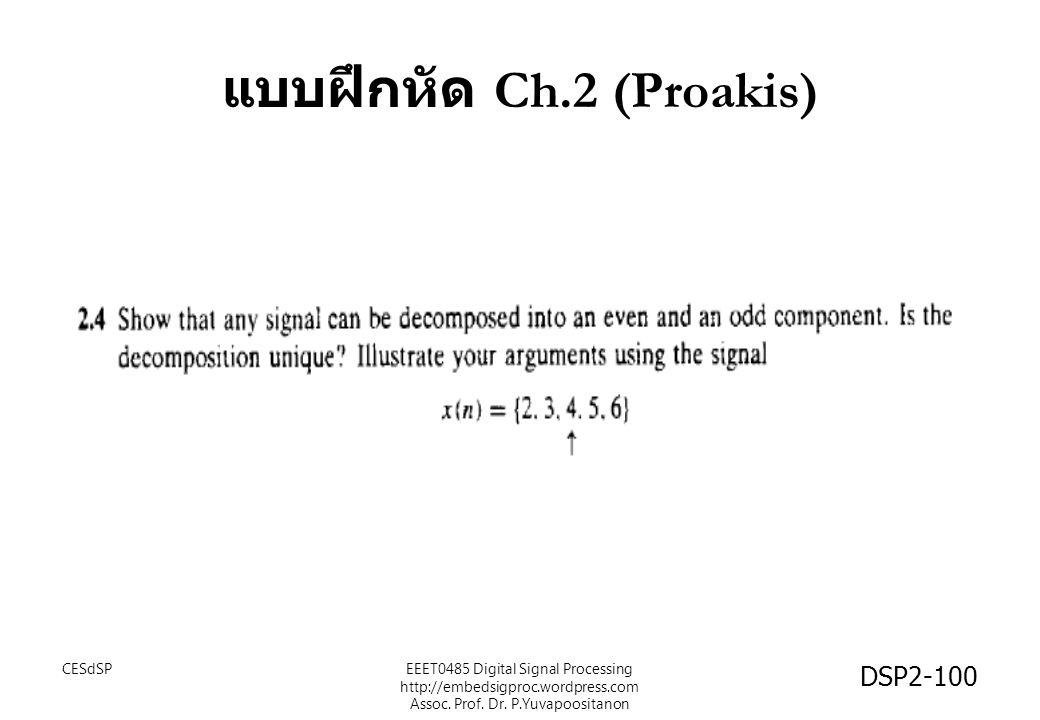 แบบฝึกหัด Ch.2 (Proakis) DSP2-100 EEET0485 Digital Signal Processing http://embedsigproc.wordpress.com Assoc. Prof. Dr. P.Yuvapoositanon CESdSP