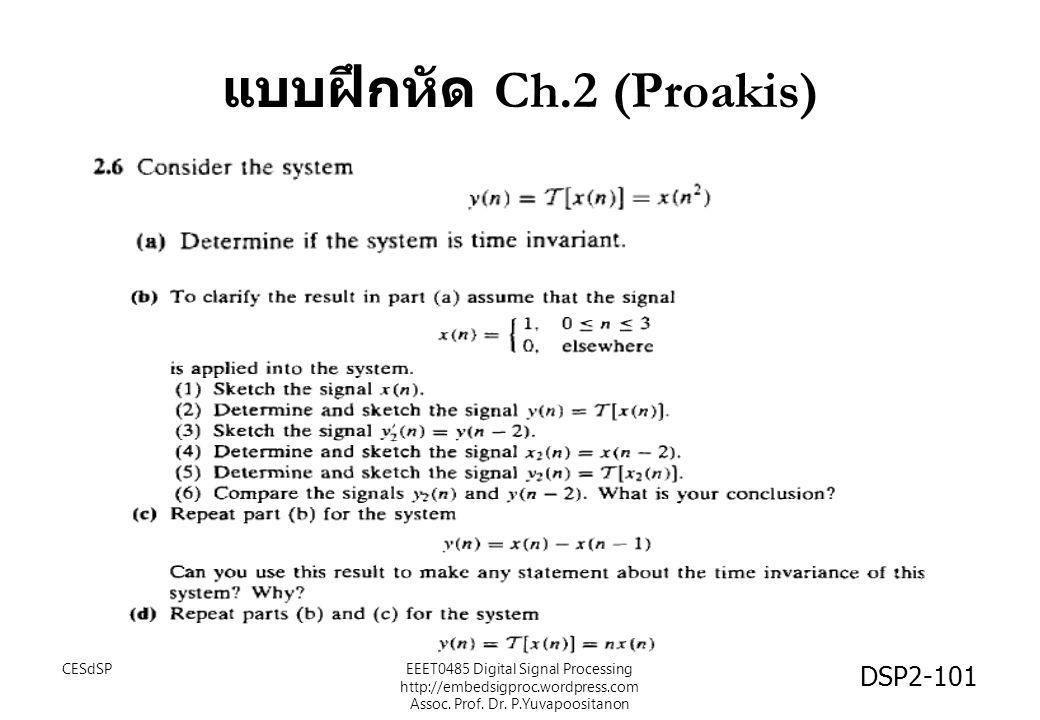 แบบฝึกหัด Ch.2 (Proakis) DSP2-101 EEET0485 Digital Signal Processing http://embedsigproc.wordpress.com Assoc. Prof. Dr. P.Yuvapoositanon CESdSP