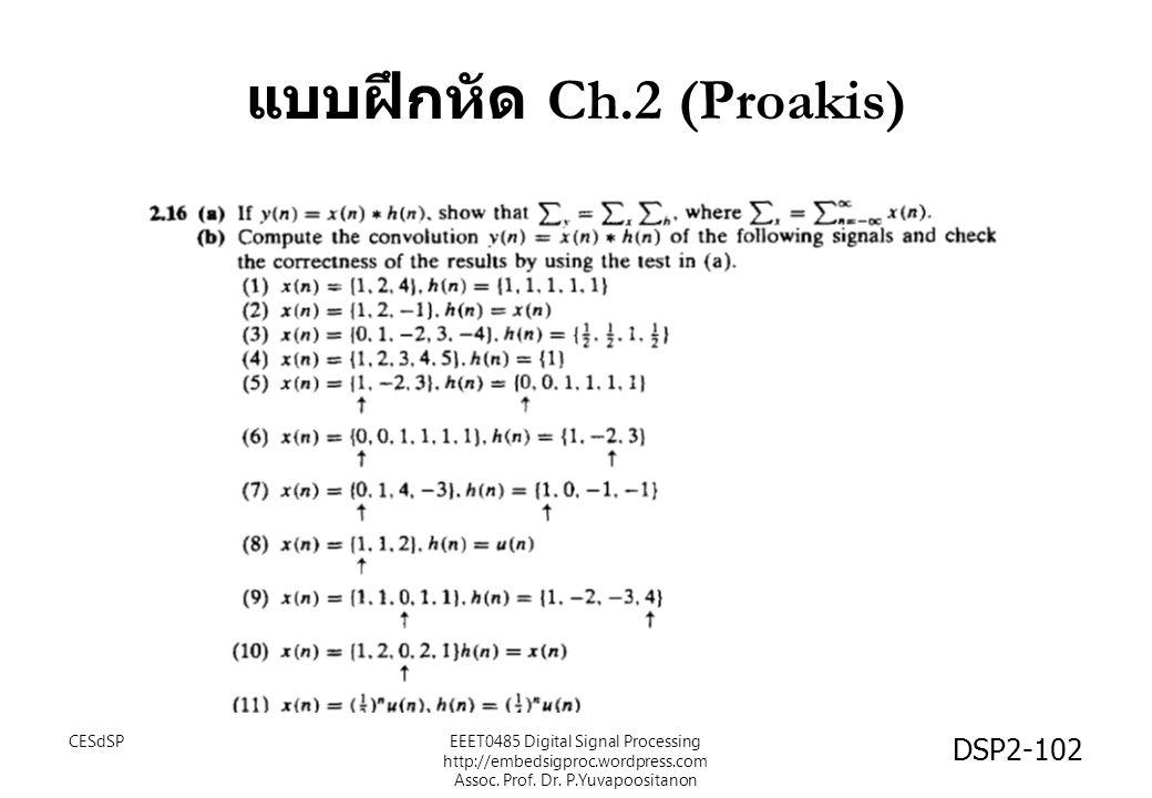 แบบฝึกหัด Ch.2 (Proakis) DSP2-102 EEET0485 Digital Signal Processing http://embedsigproc.wordpress.com Assoc. Prof. Dr. P.Yuvapoositanon CESdSP