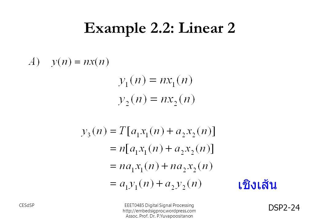 DSP2-24 Example 2.2: Linear 2 เชิงเส้น EEET0485 Digital Signal Processing http://embedsigproc.wordpress.com Assoc. Prof. Dr. P.Yuvapoositanon CESdSP