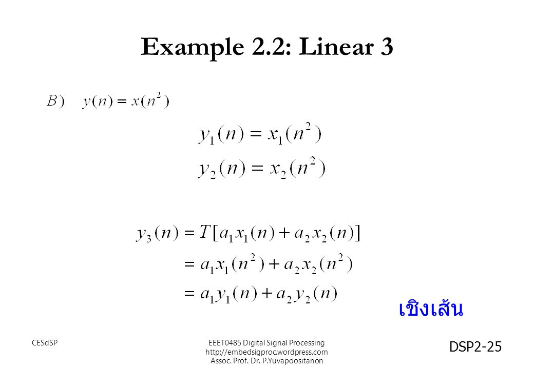 DSP2-25 Example 2.2: Linear 3 เชิงเส้น EEET0485 Digital Signal Processing http://embedsigproc.wordpress.com Assoc. Prof. Dr. P.Yuvapoositanon CESdSP
