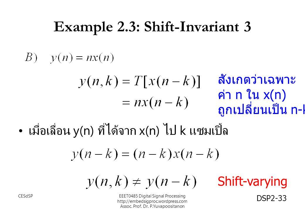 DSP2-33 Example 2.3: Shift-Invariant 3 เมื่อเลื่อน y(n) ที่ได้จาก x(n) ไป k แซมเปิ้ล สังเกตว่าเฉพาะ ค่า n ใน x(n) ถูกเปลี่ยนเป็น n-k Shift-varying EEE