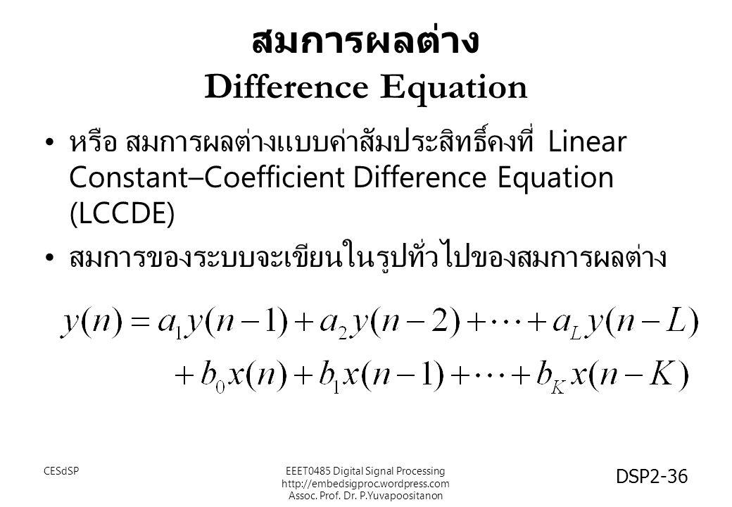 สมการผลต่าง Difference Equation หรือ สมการผลต่างแบบค่าสัมประสิทธิ์คงที่ Linear Constant–Coefficient Difference Equation (LCCDE) สมการของระบบจะเขียนในร