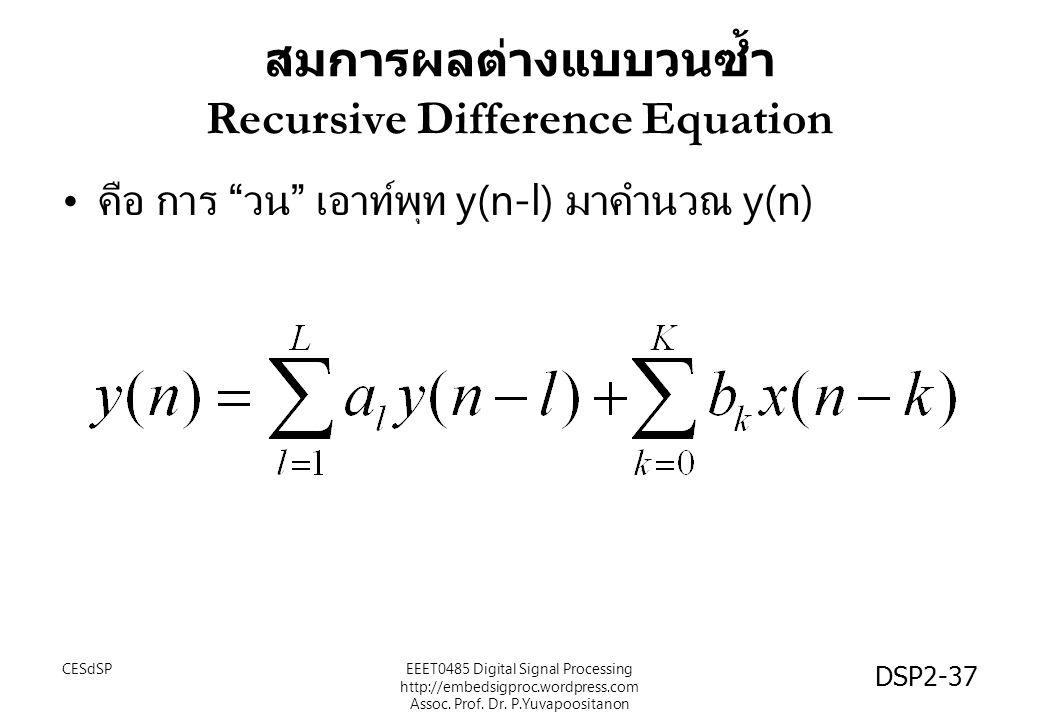 """สมการผลต่างแบบวนซ้ำ Recursive Difference Equation คือ การ """" วน """" เอาท์พุท y(n-l) มาคำนวณ y(n) CESdSPEEET0485 Digital Signal Processing http://embedsig"""