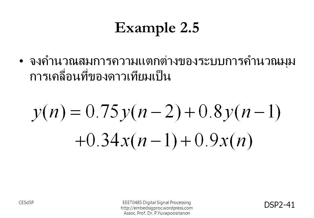 Example 2.5 จงคำนวณสมการความแตกต่างของระบบการคำนวณมุม การเคลื่อนที่ของดาวเทียมเป็น CESdSPEEET0485 Digital Signal Processing http://embedsigproc.wordpr