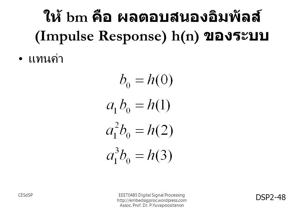 ให้ bm คือ ผลตอบสนองอิมพัลส์ (Impulse Response) h(n) ของระบบ แทนค่า CESdSPEEET0485 Digital Signal Processing http://embedsigproc.wordpress.com Assoc.