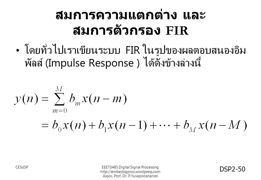 สมการความแตกต่าง และ สมการตัวกรอง FIR โดยทั่วไปเราเขียนระบบ FIR ในรูปของผลตอบสนองอิม พัลส์ (Impulse Response ) ได้ดังข้างล่างนี้ CESdSPEEET0485 Digita