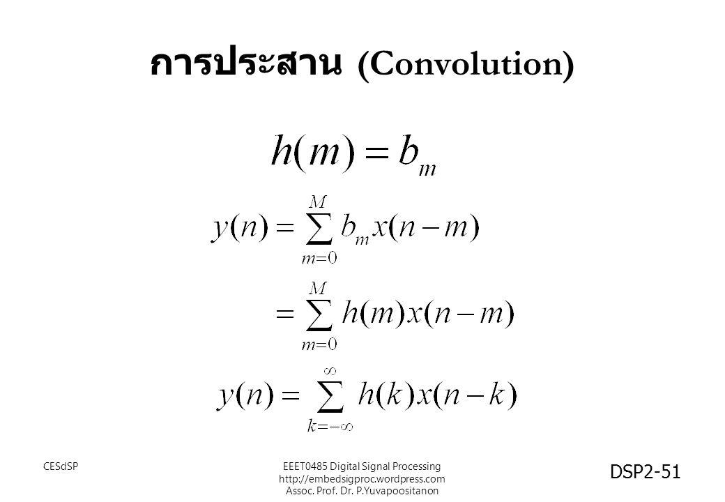 การประสาน (Convolution) CESdSPEEET0485 Digital Signal Processing http://embedsigproc.wordpress.com Assoc. Prof. Dr. P.Yuvapoositanon DSP2-51