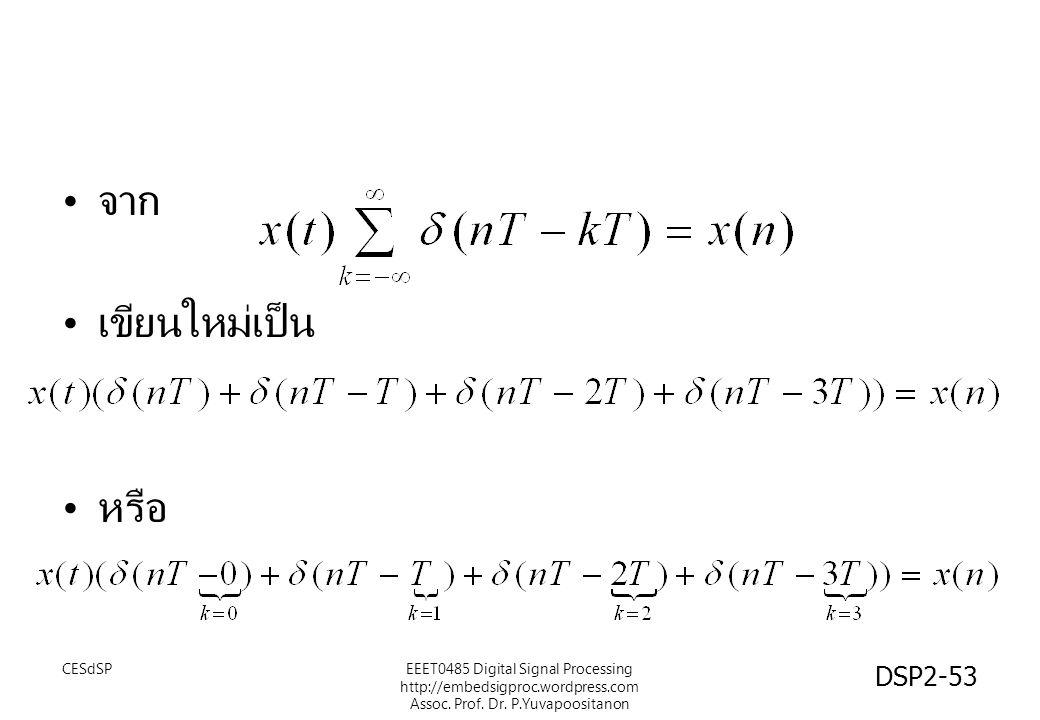 จาก เขียนใหม่เป็น หรือ CESdSPEEET0485 Digital Signal Processing http://embedsigproc.wordpress.com Assoc. Prof. Dr. P.Yuvapoositanon DSP2-53