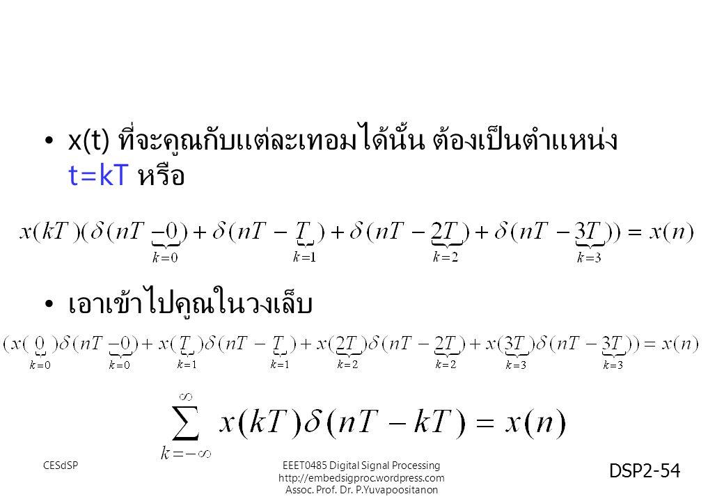 x(t) ที่จะคูณกับแต่ละเทอมได้นั้น ต้องเป็นตำแหน่ง t=kT หรือ เอาเข้าไปคูณในวงเล็บ CESdSPEEET0485 Digital Signal Processing http://embedsigproc.wordpress