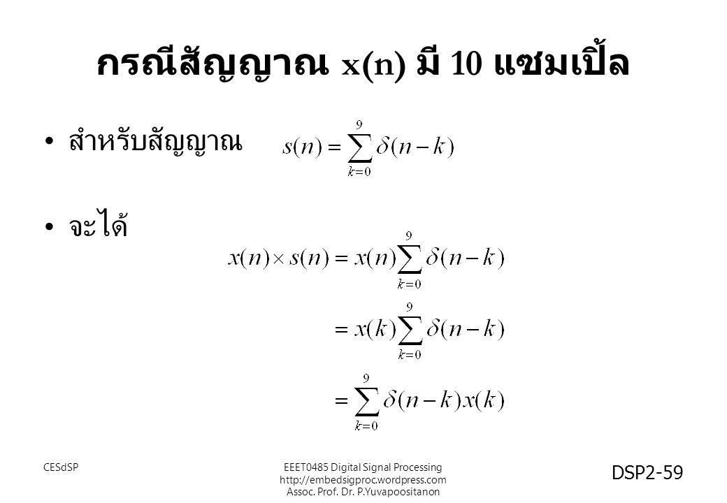 กรณีสัญญาณ x(n) มี 10 แซมเปิ้ล สำหรับสัญญาณ จะได้ CESdSPEEET0485 Digital Signal Processing http://embedsigproc.wordpress.com Assoc. Prof. Dr. P.Yuvapo