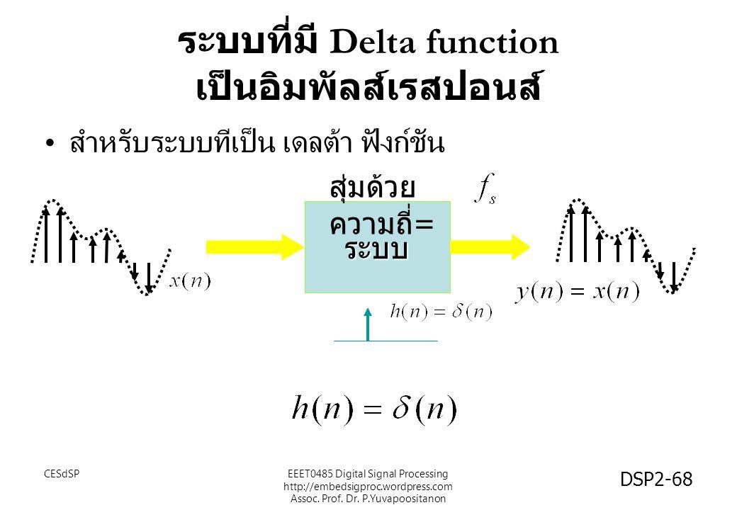 DSP2-68 ระบบ ระบบที่มี Delta function เป็นอิมพัลส์เรสปอนส์ สำหรับระบบทีเป็น เดลต้า ฟังก์ชัน สุ่มด้วย ความถี่ = EEET0485 Digital Signal Processing http
