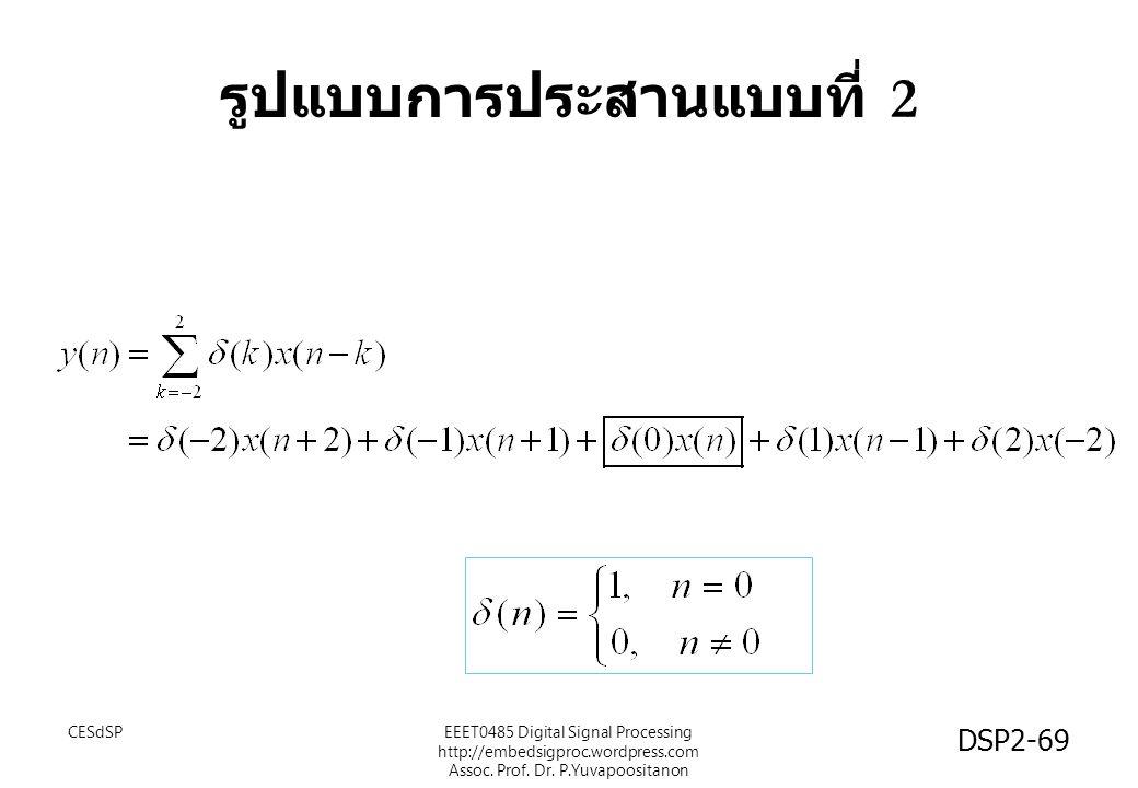 รูปแบบการประสานแบบที่ 2 CESdSPEEET0485 Digital Signal Processing http://embedsigproc.wordpress.com Assoc. Prof. Dr. P.Yuvapoositanon DSP2-69