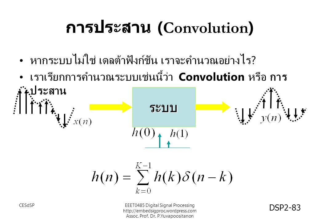 DSP2-83 การประสาน (Convolution) หากระบบไม่ใช่ เดลต้าฟังก์ชัน เราจะคำนวณอย่างไร ? เราเรียกการคำนวณระบบเช่นนี้ว่า Convolution หรือ การ ประสาน ระบบ EEET0