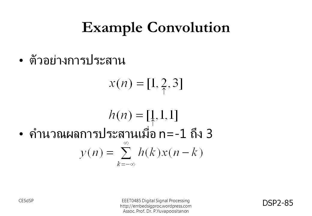 DSP2-85 Example Convolution ตัวอย่างการประสาน คำนวณผลการประสานเมื่อ n=-1 ถึง 3 EEET0485 Digital Signal Processing http://embedsigproc.wordpress.com As