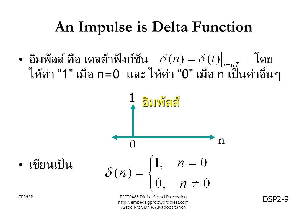 """DSP2-9 An Impulse is Delta Function อิมพัลส์ คือ เดลต้าฟังก์ชัน โดย ให้ค่า """"1"""" เมื่อ n=0 และ ให้ค่า """"0"""" เมื่อ n เป็นค่าอื่นๆ เขียนเป็น n 0 1 อิมพัลส์"""
