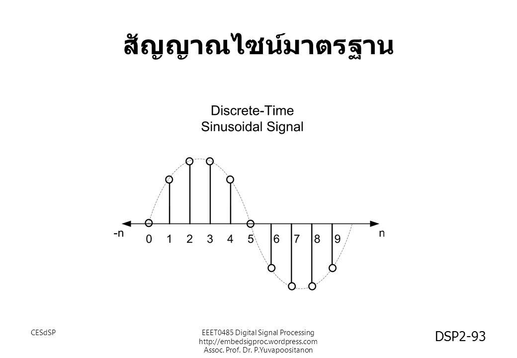 สัญญาณไซน์มาตรฐาน CESdSPEEET0485 Digital Signal Processing http://embedsigproc.wordpress.com Assoc. Prof. Dr. P.Yuvapoositanon DSP2-93